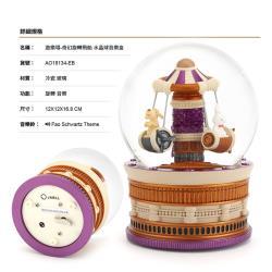 讚爾藝術 JARLL~遊樂場-奇幻旋轉飛船 水晶球音樂盒(AO18134) 馬戲團遊樂園系列 (現貨+預購)