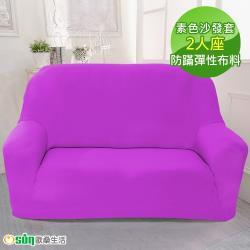 Osun-紫色-2人座一體成型防蹣彈性素色沙發套、沙發罩 (CE173)