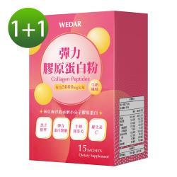 WEDAR 彈力膠原蛋白粉1+1盒組(牛奶風味 15包/盒)