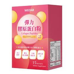 WEDAR 彈力膠原蛋白粉(牛奶風味 15包/盒)