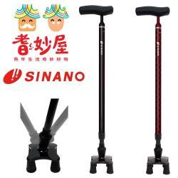 【耆妙屋】SINANO 360度4點杖-二色可選