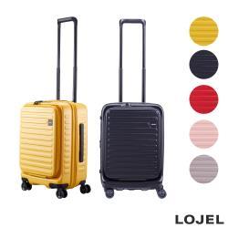 LOJEL CUBO 前開擴充箱 21吋 五色 防盜防爆 雙齒拉鍊箱 登機箱 旅行箱 行李箱