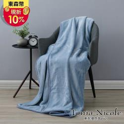 【Tonia Nicole 東妮寢飾】素色超細單人雪芙蓉毯-星辰藍