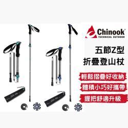 [Chinook] 五節Z型摺疊登山杖-鋁合金杖身