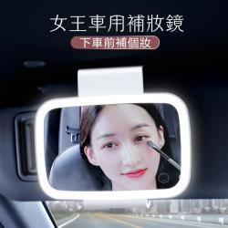 車用補妝鏡 汽車遮陽板夾式化妝鏡 LED燈補光化妝鏡子 大鏡面 USB充電
