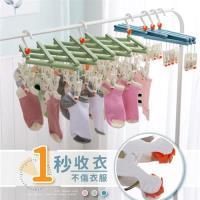 IDEA  1入29夾-伸縮滾輪便利式曬衣夾(曬夾不傷衣/ 1秒速收)