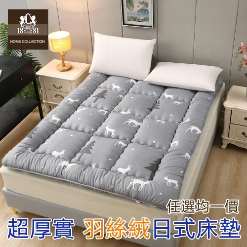超厚實羽絲絨日式床墊(單人加大/雙人/加大均一價