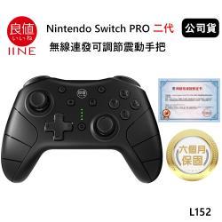 良值 Nintendo Switch PRO 二代 無線連發可調節震動手把(公司貨) 沉穩黑 L152