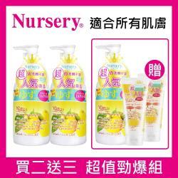 【Nursery娜斯麗 】柚子卸妝潔面凝膠超值5入組(買三送二)