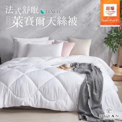DUYAN竹漾-法式舒眠 萊賽爾天絲被 台灣製