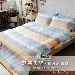 夢之語 3M頂級天絲兩用被床包三件組 (卡布里) 單人