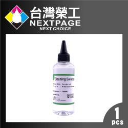 台灣榮工 For Dye Ink 印表機噴頭清洗液 / 100ml