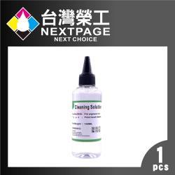 台灣榮工 For Pigment Ink 印表機噴頭清洗液 / 100ml