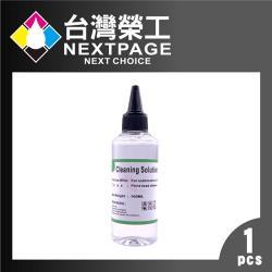 台灣榮工 For Sublimation Ink 印表機噴頭清洗液/100ml