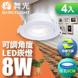【舞光】4入組-可調角度LED浩克崁燈8W 崁孔 9CM(白光/自然光/黃光)