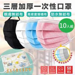 DaoDi正三層口罩 10盒組 熔噴布 (非醫療級) 一次性防護口罩 (成人 兒童)多色任選