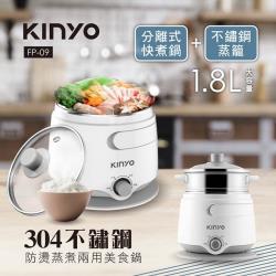 KINYO1.8公升大容量多功能美食鍋FP-09(含蒸籠)