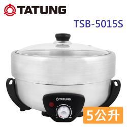 (全新福利品)-TATUNG大同 5公升不鏽鋼火烤兩用鍋電火鍋 TSB-5015S(庫)