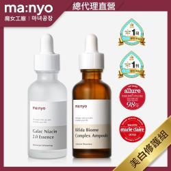 Ma:nyo 魔女工廠 酵母美白保濕安瓶精華+BIFIDA逆齡再生修護安瓶精華(50mlx2)