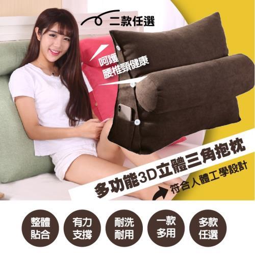 DaoDi頂級專業多功能3D舒適三角靠枕 中款 45X45X20cm 多色任選抬腿枕 腰靠枕 沙發枕