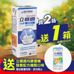雀巢立攝適 原味均康營養配方 原味口味 237ml*24入/箱 (2箱)