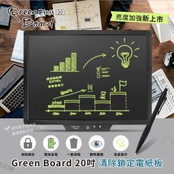 Green Board 20吋清除鎖定電紙板 大面板