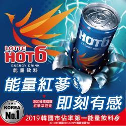 【韓國樂天】HOT 6 能量飲料 250ml X30罐/箱
