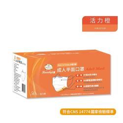 限量新色【Beauty小舖】成人平面口罩-活力橙(50片/盒)- 台灣製造MIT