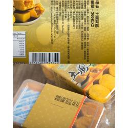 台灣上青 土鳳梨酥禮盒 珍珠奶茶酥禮盒  *1盒    口味任選