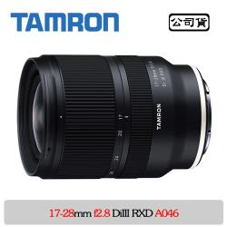 Tamron 騰龍 17-28mm f2.8 DiIII RXD A046 (公司貨)For Sony