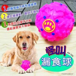 買二送一 怪叫漏食球 (AH-105) - 寵物益智漏食慢食球 培養智商 增加運動 貓狗玩具 餵食