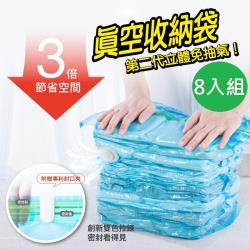 DaoDi  第二代立體免抽氣真空收納袋 壓縮袋8入組(尺寸立體中號/特大號任選)