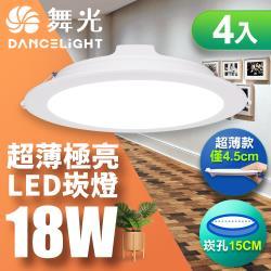 【舞光】4入組-超薄極亮LED索爾崁燈18W 崁孔 15CM(白光/自然光/黃光)