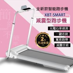 (X-BIKE 晨昌) 減震型全新款智能跑步機 XBT-SMART