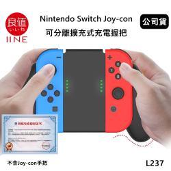 良值 Nintendo Switch Joycon 可分離擴充式充電握把(公司貨) L237