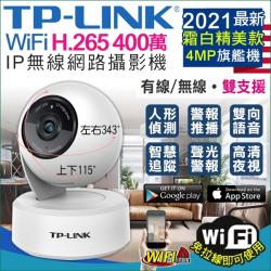 KINGNET 監視器攝影機 網路攝影機 IPC TP-LINK安防 400萬鏡頭 人形偵測 WIFI 手機遠端 搖頭機 H.265 免主機 聲光警報