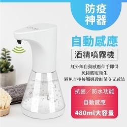 DaoDi大容量自動感應酒精噴霧機(消毒機)