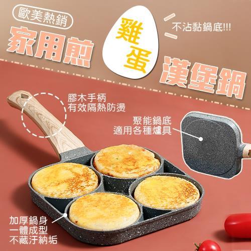 歐美熱銷家用煎雞蛋漢堡鍋/