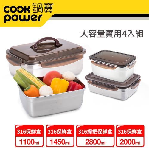 【均一價1111】316不鏽鋼保鮮盒組合-任選/