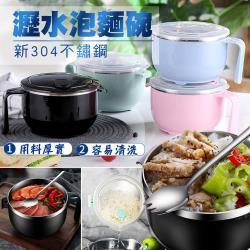 新304不鏽鋼瀝水泡麵碗