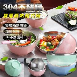 304不鏽鋼雙層隔熱輕巧碗
