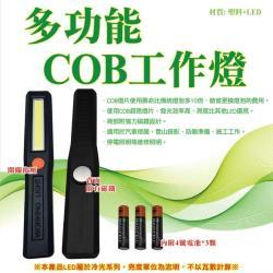 熊讚 多功能COB 工作燈 (CY-1189)