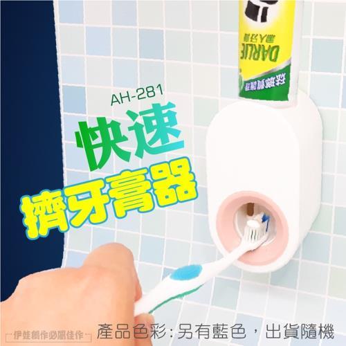 自動擠牙膏器 (AH-281)-全自動擠牙膏器 免打孔牙膏架 壁掛式牙膏置物架 懶人擠壓神器