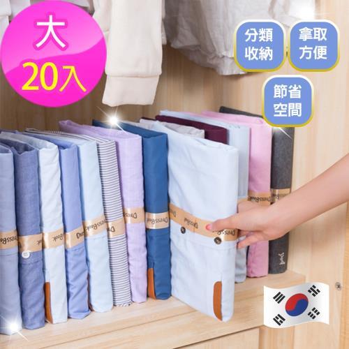 韓國折衣板收納魔法書疊衣板-大x20個