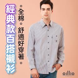 oillio歐洲貴族 男裝 長袖純棉襯衫 紳士休閒口袋 經典百搭條紋好穿著 舒適不悶熱 灰色 -男款 熟男款式 純棉透氣 吸濕排汗