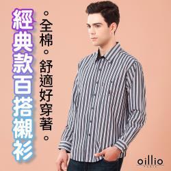 oillio歐洲貴族 男裝 長袖純棉襯衫 經典百搭條紋好穿著 四季皆可搭 舒適不悶熱 灰色 -男款 熟男款式 純棉透氣 吸濕排汗