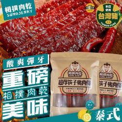 【太禓食品】相撲肉乾超厚筷子真空肉乾(泰式檸檬) 240g
