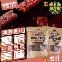 【太禓食品】相撲肉乾超厚筷子真空肉乾(蜜汁原味) 240g
