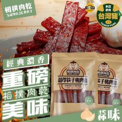 【太禓食品】相撲肉乾超厚筷子真空肉乾(人氣蒜味) 240g