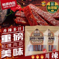 【太禓食品】相撲肉乾超厚筷子真空肉乾(戰辣川味) 240g